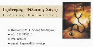 ΧΑΓΕΡ ΙΕΡΩΝΥΜΟΣ ΦΙΛΙΠΠΟΣ