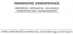 ΞΑΝΘΟΠΟΥΛΟΣ ΠΑΝΑΓΙΩΤΗΣ