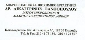 ΞΑΝΘΟΠΟΥΛΟΥ ΚΑΛΑΝΤΖΑΚΗ ΑΙΚΑΤΕΡΙΝΗ