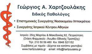 ΧΑΡΤΖΟΥΛΑΚΗΣ ΓΕΩΡΓΙΟΣ