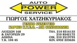 AUTO POWER (ΧΑΤΖΗΚΥΡΙΑΚΟΣ ΓΕΩΡΓΙΟΣ)