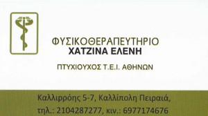 ΧΑΤΖΙΝΑ ΕΛΕΝΗ