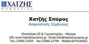 ΧΑΤΖΗΣ ΣΠΥΡΙΔΩΝ
