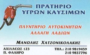 ΕΚΟ (ΧΑΤΖΟΝΙΚΟΛΑΚΗΣ ΕΜΜΑΝΟΥΗΛ)