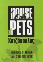 HOUSE OF PET (ΧΑΤΖΟΠΟΥΛΟΣ)