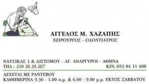ΧΑΖΑΠΗΣ ΑΓΓΕΛΟΣ