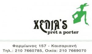 XENIA (ΕΥΣΤΑΘΙΑΔΟΥ ΞΕΝΙΑ)