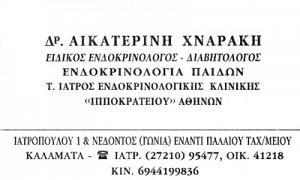 ΧΝΑΡΑΚΗ ΑΙΚΑΤΕΡΙΝΗ