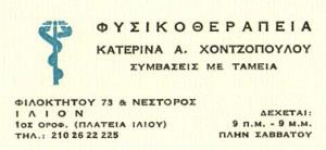 ΧΟΝΤΖΟΠΟΥΛΟΥ ΑΙΚΑΤΕΡΙΝΗ