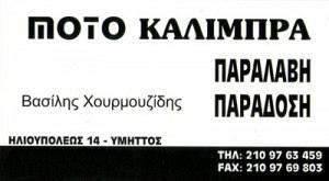 ΧΟΥΡΜΟΥΖΙΔΗΣ ΒΑΣΙΛΕΙΟΣ