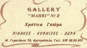 GALLERY MAHRI (ΛΑΜΑΡΗ ΧΡΙΣΤΙΝΑ)