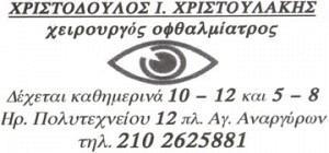 ΧΡΙΣΤΟΥΛΑΚΗΣ ΧΡΙΣΤΟΔΟΥΛΟΣ