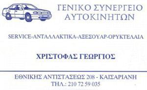 ΧΡΙΣΤΟΦΑΣ ΓΕΩΡΓΙΟΣ