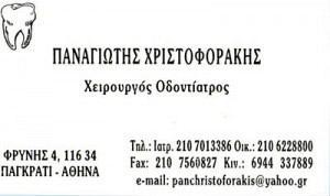 ΧΡΙΣΤΟΦΟΡΑΚΗΣ ΠΑΝΑΓΙΩΤΗΣ