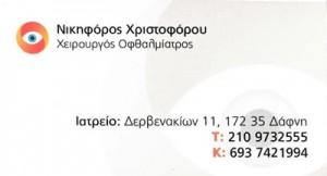 ΧΡΙΣΤΟΦΟΡΟΥ & ΧΡΙΣΤΟΦΟΡΙΔΗΣ ΝΙΚΗΦΟΡΟΣ