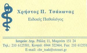 ΤΣΑΚΩΝΑΣ ΧΡΗΣΤΟΣ