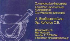 ΣΥΣΤΕΓΑΣΜΕΝΑ ΦΑΡΜΑΚΕΙΑ (ΘΕΟΔΟΣΙΟΠΟΥΛΟΥ ΑΓΓΕΛΙΚΗ & ΧΡΗΣΤΟΥ ΧΡΗΣΤΟΣ ΟΕ)