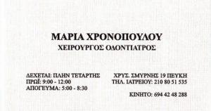 ΧΡΟΝΟΠΟΥΛΟΥ ΜΑΡΙΑ ΕΥΑΓΓΕΛΙΑ