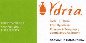 YDRIA (ΒΑΛΙΔΑΚΗΣ ΕΜΜΑΝΟΥΗΛ)