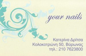 YOUR NAILS (ΔΡΙΤΣΑ ΚΑΤΕΡΙΝΑ)