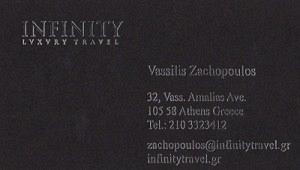 INFINITY LUXURY TRAVEL (ΖΑΧΟΠΟΥΛΟΣ ΒΑΣΙΛΕΙΟΣ & ΣΙΑ ΕΕ)