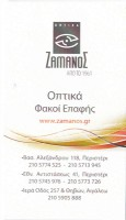 ΟΠΤΙΚΑ ΖΑΜΑΝΟΣ (ΠΕΡΙΣΤΕΡΙ 2)