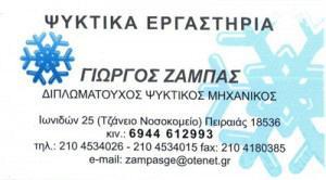 ΖΑΜΠΑΣ ΓΕΩΡΓΙΟΣ