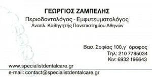 ΖΑΜΠΕΛΗΣ ΓΕΩΡΓΙΟΣ