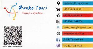 ZANKO TOURS (ΖΑΓΚΛΕ ΕΛΕΝΗ)