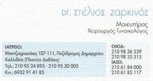 ΖΑΡΚΙΝΟΣ ΣΤΥΛΙΑΝΟΣ