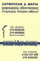ΖΑΡΜΠΟΖΑΝ (ΣΑΡΑΒΑ ΜΑΡΙΑ ΠΕΛΑΓΙΑ)