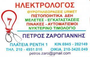 ΖΑΡΟΓΙΑΝΝΗΣ ΠΕΤΡΟΣ