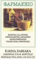 ΚΑΡΑΤΖΑ ΔΑΝΑΗ & ΣΙΑ ΟΕ