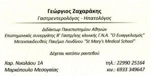 ΖΑΧΑΡΑΚΗΣ ΓΕΩΡΓΙΟΣ