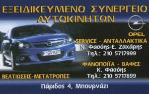 ΦΑΣΟΗΣ ΝΙΚΟΛΑΟΣ
