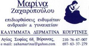 ΖΑΧΑΡΟΠΟΥΛΟΥ ΜΑΡΙΝΑ