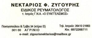 ΖΥΓΟΥΡΗΣ ΝΕΚΤΑΡΙΟΣ