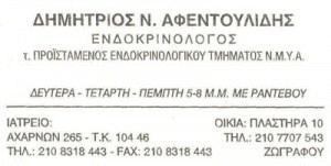 ΑΦΕΝΤΟΥΛΙΔΗΣ ΔΗΜΗΤΡΙΟΣ