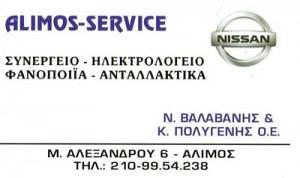 ALIMOS SERVICE (ΒΑΛΑΒΑΝΗΣ Ν & ΠΟΛΥΓΕΝΗΣ Κ ΟΕ)