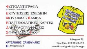 ΑΝΤΙΓΡΑΦΟ 32 (ΣΑΜΟΥΗΛΗΣ ΧΡΥΣΑΝΘΟΣ)