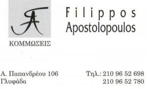 APOSTOLOPOULOS FILIPPOS (ΑΠΟΣΤΟΛΟΠΟΥΛΟΣ ΦΙΛΙΠΠΟΣ)