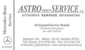 ASTRO GROUP SERVICE AE