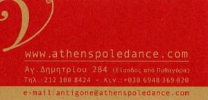 ATHENS POLE DANCE (ΚΟΗ ΑΝΤΙΓΟΝΗ)