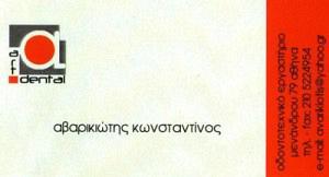 ΑΒΑΡΙΚΙΩΤΗΣ ΚΩΝΣΤΑΝΤΙΝΟΣ