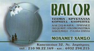 BALOR (ΧΑΜΣΟ ΜΩΧΑΜΕΤ)