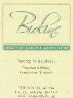 BIOLINE (ΔΕΜΑΓΚΟΥ ΑΙΚΑΤΕΡΙΝΗ)