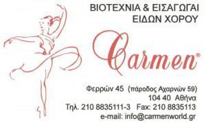 CARMEN (ΖΩΓΡΑΦΟΣ)