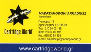 CARTRIDGE WORLD (ΣΒΟΡΩΝΟΣ ΜΙΧΑΗΛ & MADRZAKOWSKI ARKADIUSZ ΟΕ)
