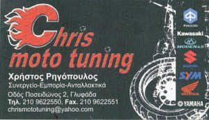 CHRIS MOTO TUNING (ΡΗΓΟΠΟΥΛΟΣ ΧΡΗΣΤΟΣ)