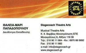 STAGECOACH THEATRE ARTS (ΒΑΡΒΙΑΣ Κ ΜΟΝΟΠΡΟΣΩΠΗ ΕΠΕ)